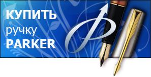 'Parker pen' - Ручки 'Паркер' продажа, доставка