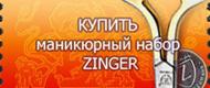 «Zinger-Zinger» Маникюрные наборы Зингер Продажа Доставка